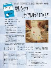 ecocargo_yamada170806.jpg