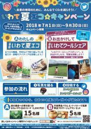 H30iwatenatsueco_chirashi.jpg