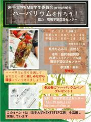 herbarium_chirashi_190217.jpg