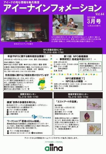 アイーナインフォメーション2019年3月号の1ページ目画像