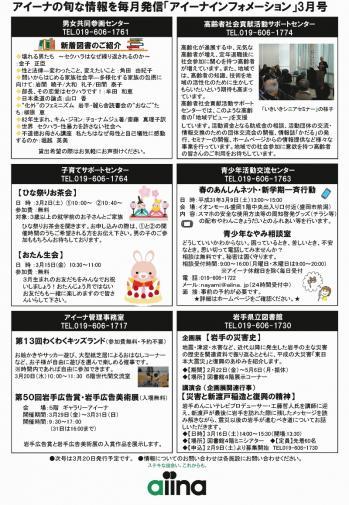 アイーナインフォメーション2019年3月号の2ページ目画像
