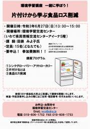 0627田鎖みよ子さん_page-0001.jpg