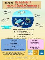 0710海の生き物会議_page-0001.jpg