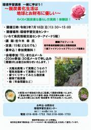 0718)ちらし佐々木幸(正)_page-0001.jpg
