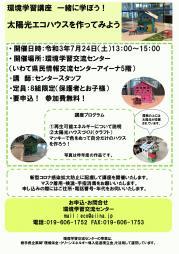 0724太陽光エコハウス工作最新_page-0001.jpg