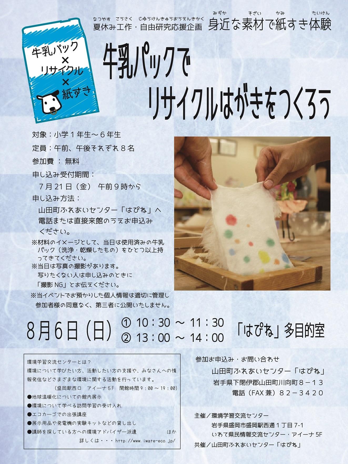 http://blog.iwate-eco.jp/ecocargo_yamada170806.jpg