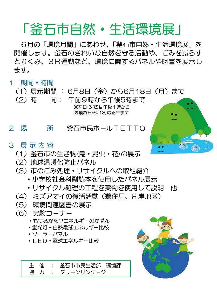 http://blog.iwate-eco.jp/image/0608-18kamaishi.jpg