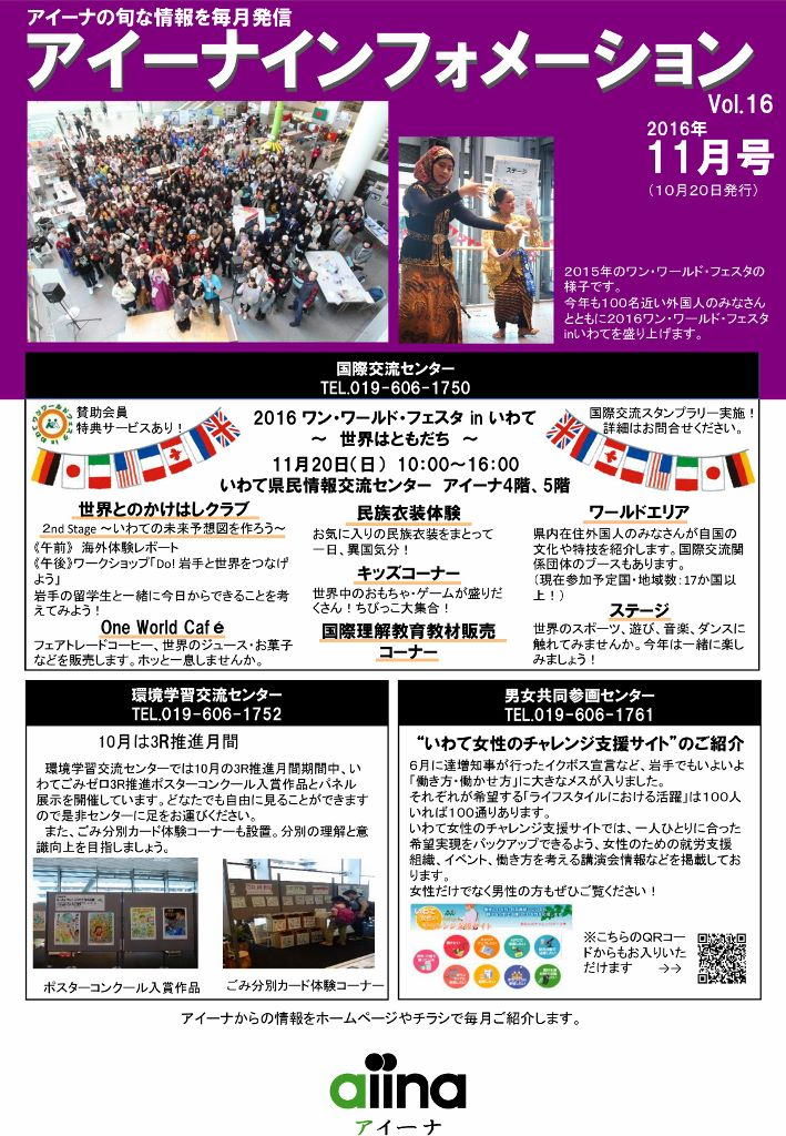 http://blog.iwate-eco.jp/image/aiinainfo201611_1.jpg