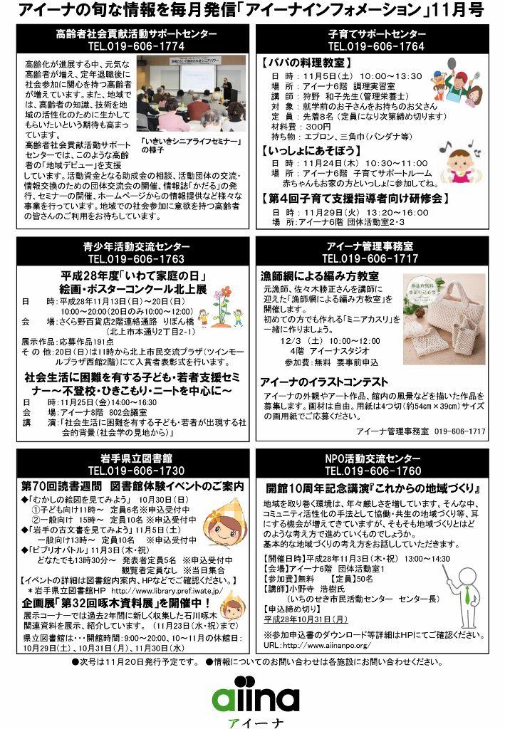 http://blog.iwate-eco.jp/image/aiinainfo201611_2.jpg