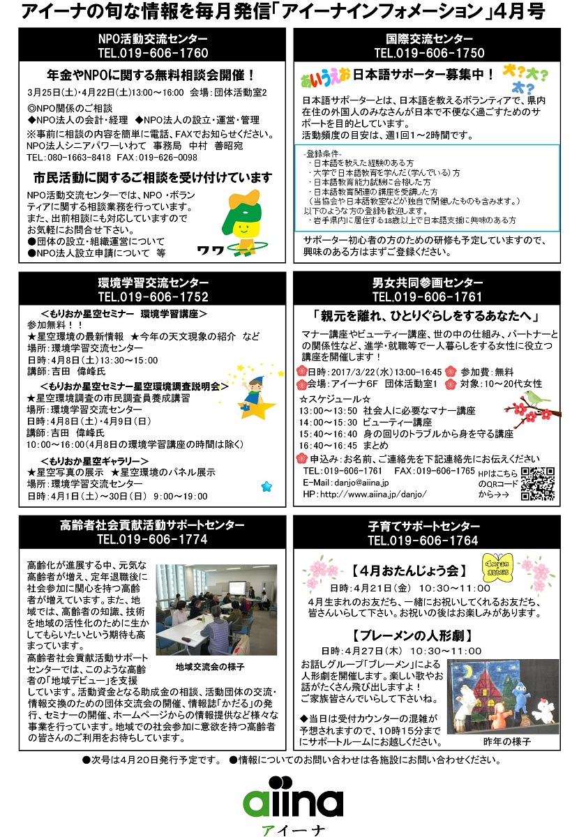 http://blog.iwate-eco.jp/image/aiinainfo201704_2.jpg