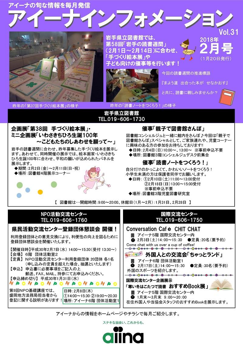 http://blog.iwate-eco.jp/image/aiinainfo201802_1.jpg