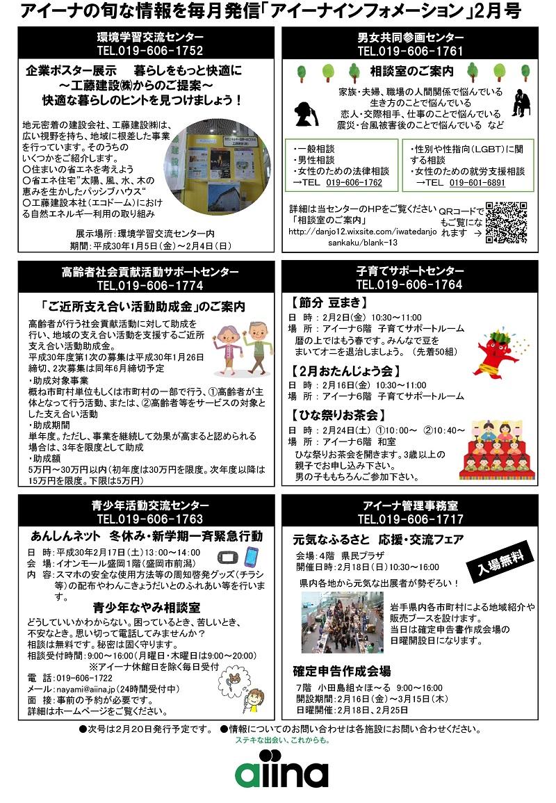 http://blog.iwate-eco.jp/image/aiinainfo201802_2.jpg