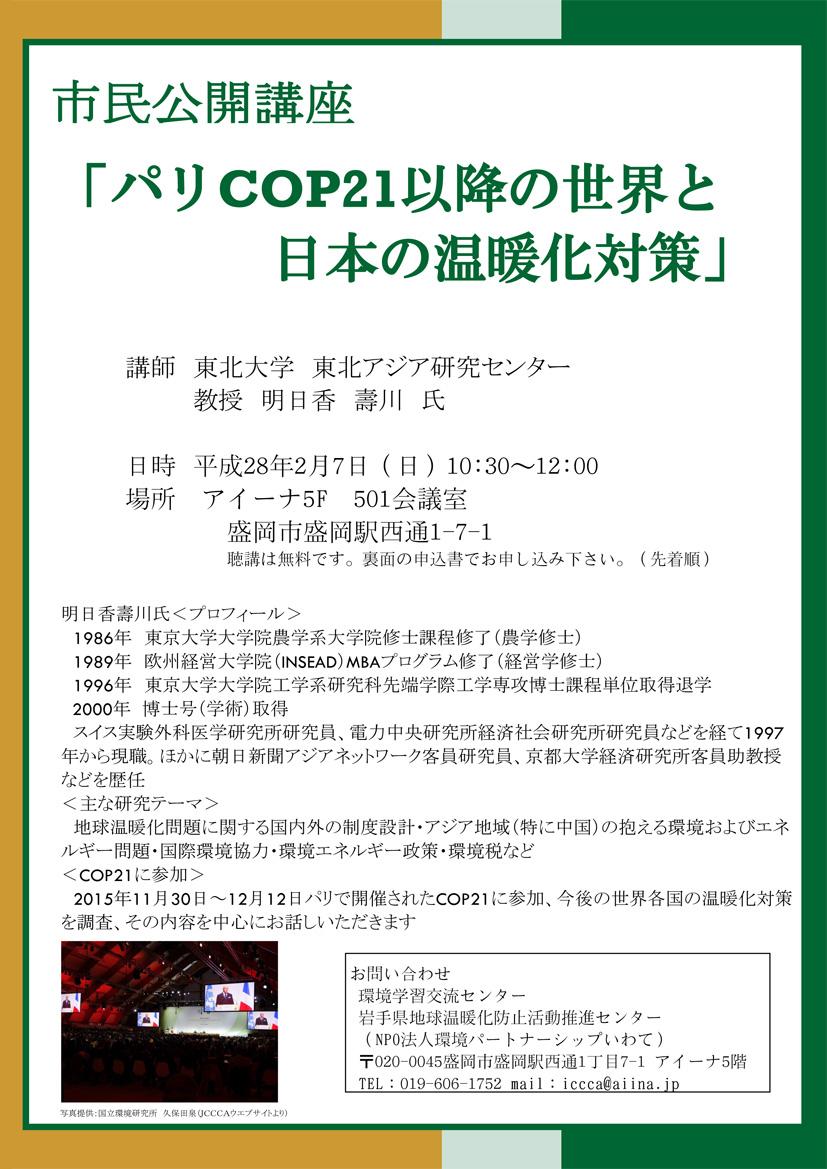http://blog.iwate-eco.jp/image/asuka160207.jpg