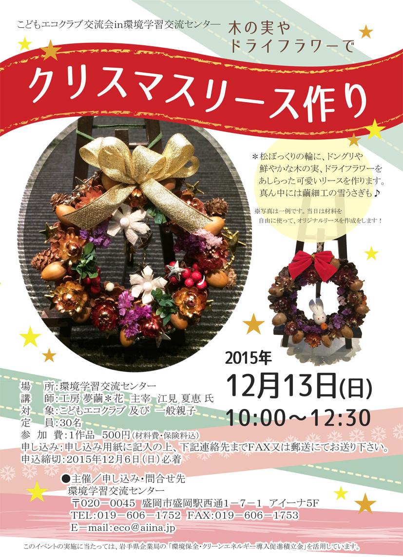 http://blog.iwate-eco.jp/join/ec151213jpg.jpg